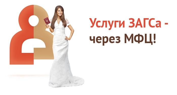 kak-podat-zayavlenie-cherez-mfts-dlya-registratsii-braka